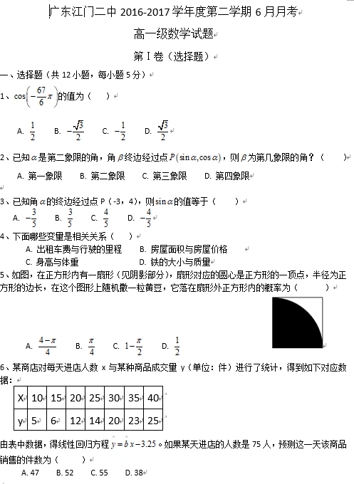 广东江门二中2016-2017学年度第二学期6月月考 高一级数学试题