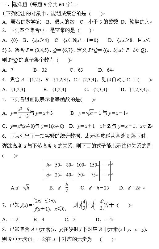 广东省深圳市翻身实验学校2017-2018学年度9月份月考试题(无答案)