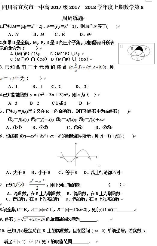 四川省宜宾市一中高2017级2017―2018学年度上期数学第8周周练题