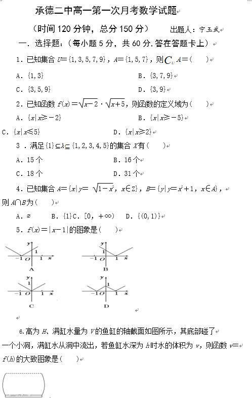 承德二中高一第一次月考数学试题