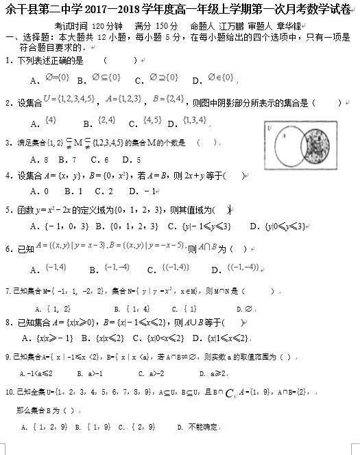 余干县第二中学2017―2018学年度高一年级上学期第一次月考数学试卷