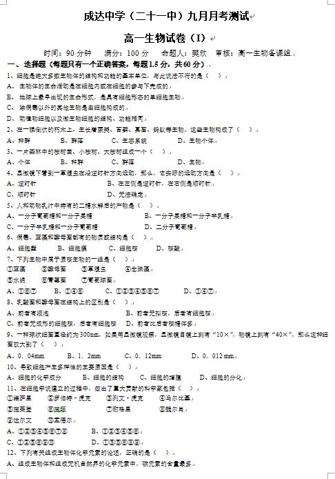 南阳成达中学2018学年上学期高一9月月考生物试卷