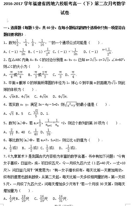 2016-2017学年福建省四地六校联考高一(下)第二次月考数学试卷