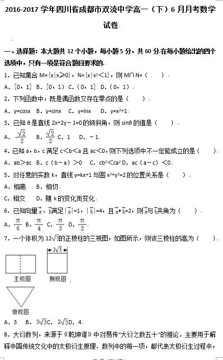 2016-2017学年四川省成都市双流中学高一(下)6月月考数学试卷