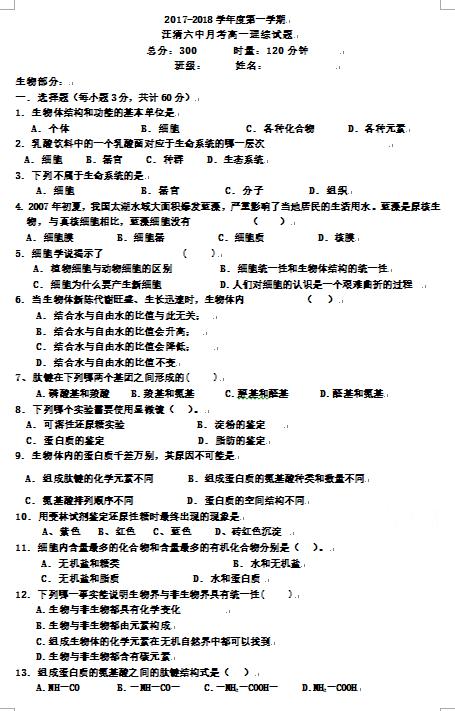 汪清县第六中学2018学年高一9月月考生物试题