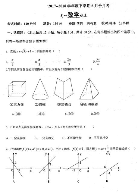 黑龙江省双城区兆麟中学2017-2018学年度下学期六月份月考高一数学