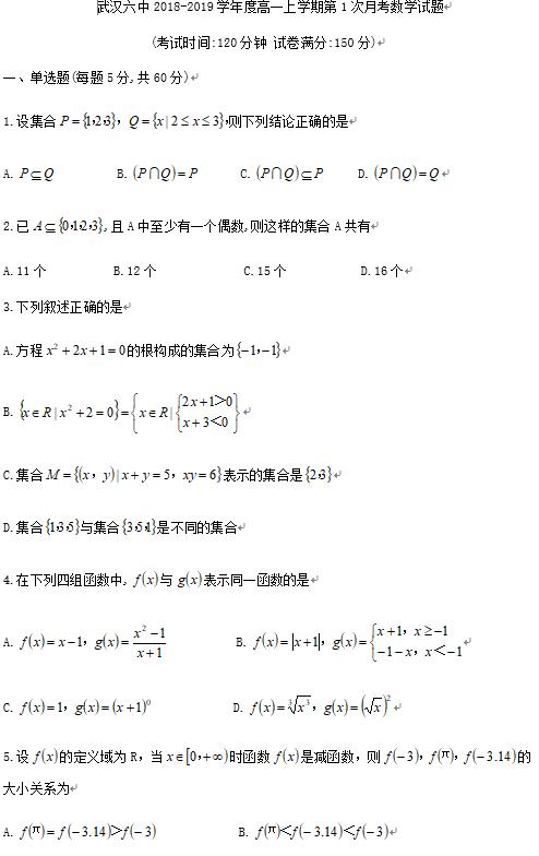 武汉六中2018-2019学年度高一上学期第1次月考数学试题