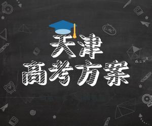 天津高考综合改革详解:取消分科 英语一年两考