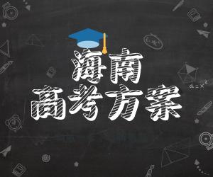 海南高考改革政策:学业水平考试作为录取依据