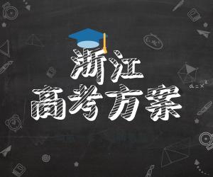 浙江考试院:高考改革试点深化权威解读