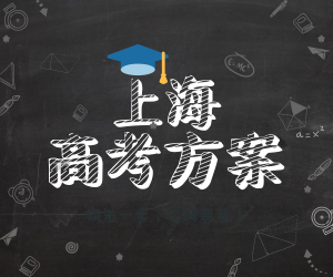 详解上海高考改革:自主招生2015年起考后进行