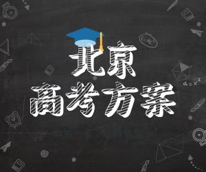 关于《北京普通高中学业水平考试》的有关问答