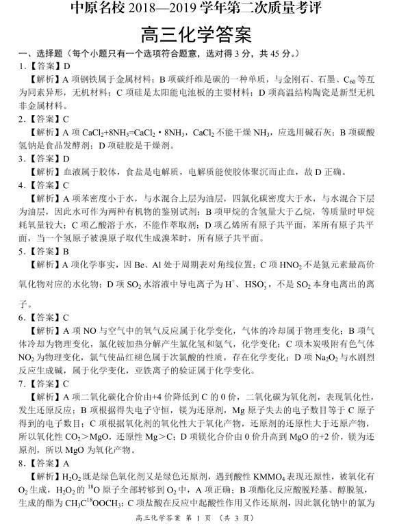 2019届河南汝南高级中学试题上化学期中高三2013会考高中试题历史图片