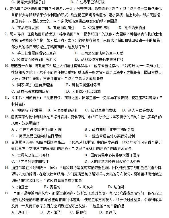 2018-2019无锡玉祁高级中学高一上目标期中试信息三维技术历史高中图片