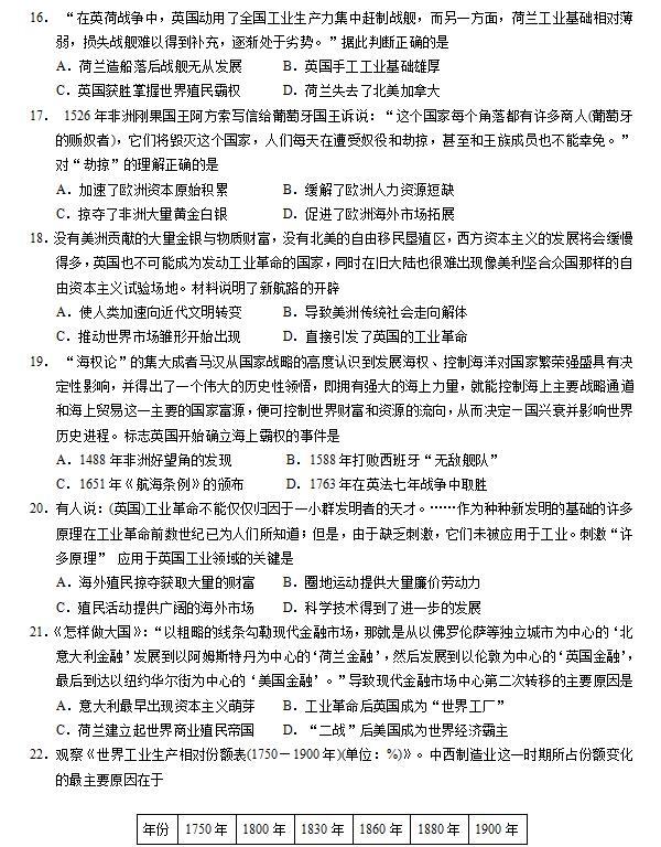 2018-2019无锡玉祁高级中学高一上作文期中试站历史起来高中图片