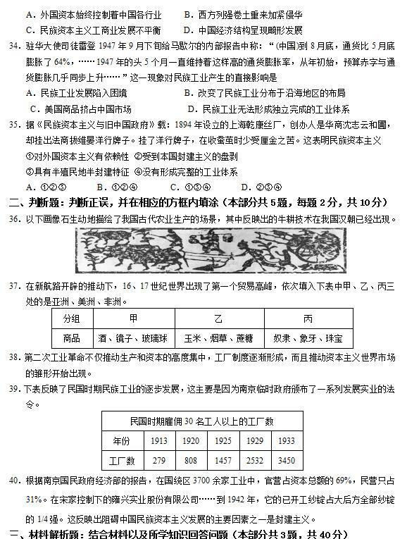 2018-2019无锡玉祁高级中学历史上高一期中试高中生运动会郑州市图片