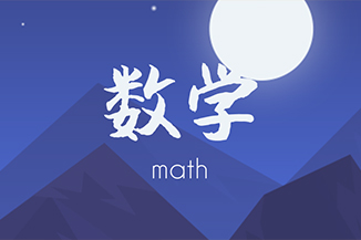 2019年高考一轮复习数学知识点汇总