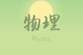 2019年高考一轮复习物理知识点汇总