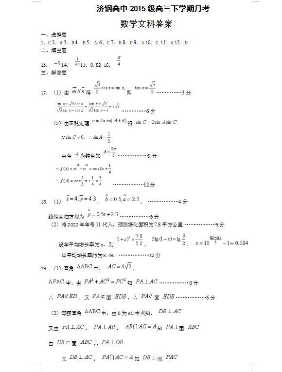 2018届山东高三高级中学高中4济钢模拟试题(个几周口市月份图片