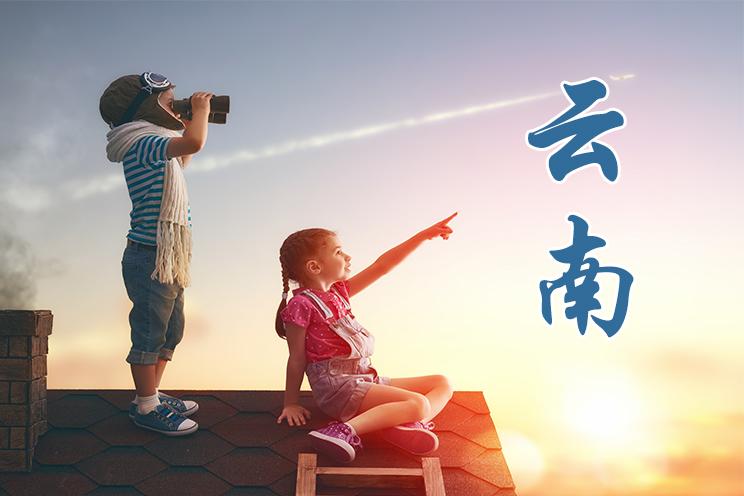 2019年云南省空军招飞初选安排