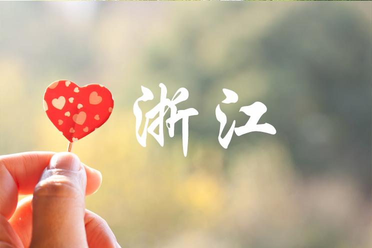 2019年浙江空军招飞工作内容汇总