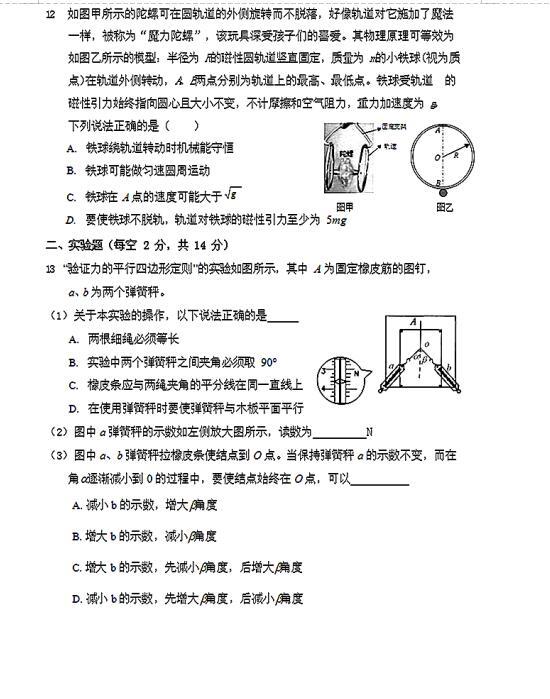 2018-2019陕西西安85中高三物理模拟试题(图