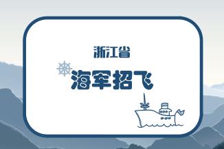 2019年浙江海军招飞初检时间安排