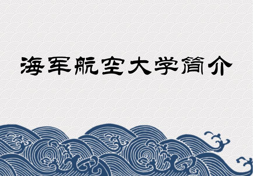 海军航空大学简介