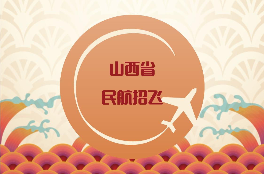 2019年中国民航招飞复检工作安排(山西省)