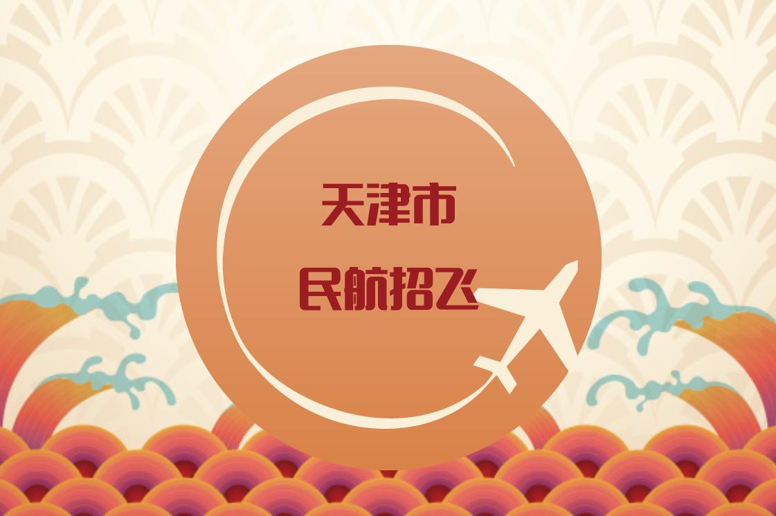 2019年中国民航招飞复检工作安排(天津市)