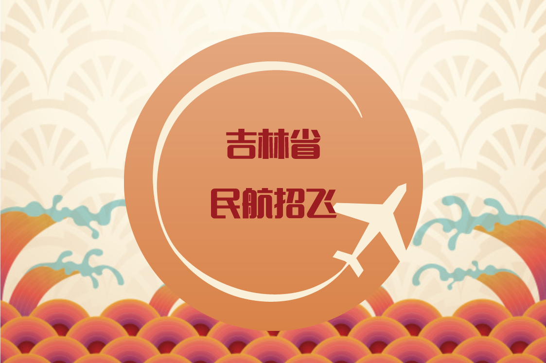 2019年中国民航招飞复检工作安排(吉林省)