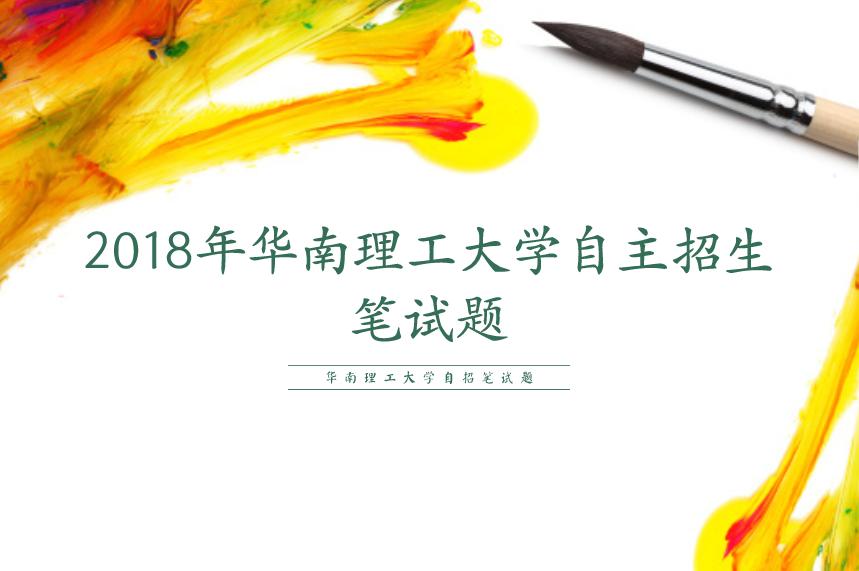 2018年华南理工大学自主招生笔试题