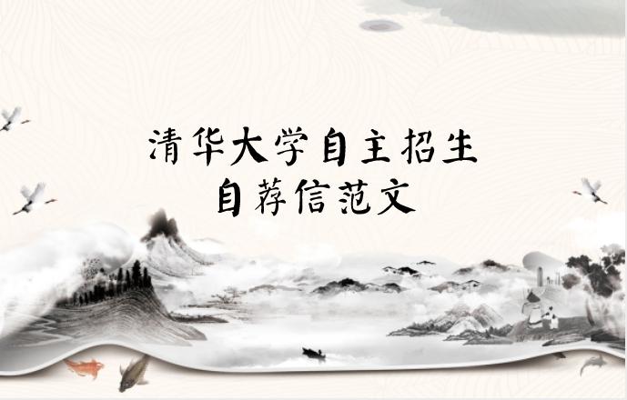 清华大学自主招生自荐信范文