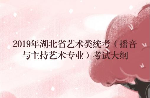 2019年湖北省播音与主持统考考试大纲