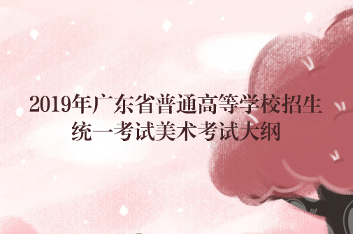 2019广东省普高招生统一考试美术科考试大纲