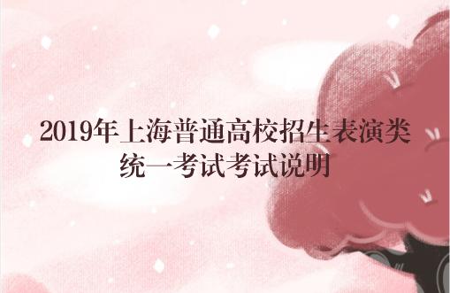 2019上海普高表演类统一考试考试说明