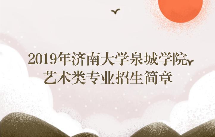 2019济南大学泉城学院艺术招生简章