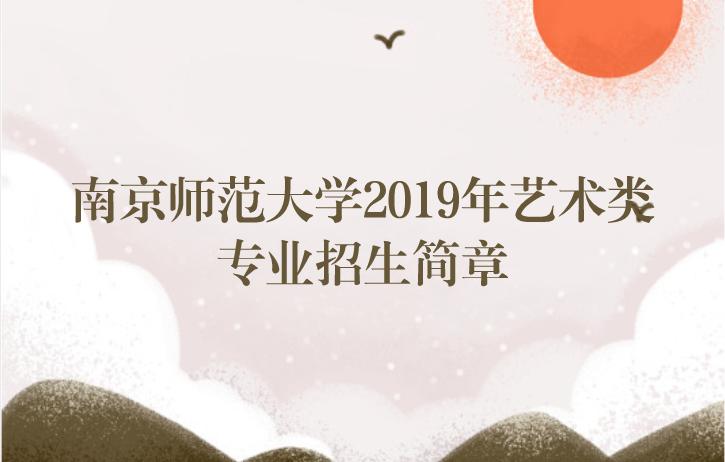 南京师范大学2019年艺术招生简章