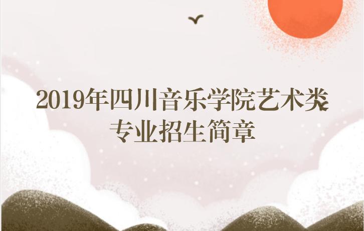 2019四川音乐学院艺术招生简章