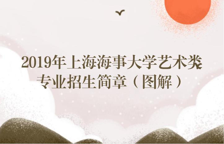 2019上海海事大学艺术招生简章