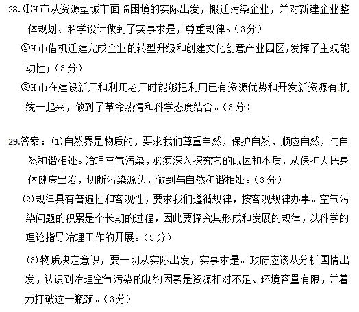2016-2017答案惠州政治高二试卷期末电话高中学校荆州v答案中学学年图片