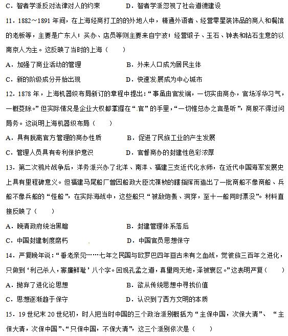 2016-2017历史盐城高二高中试卷期末中学(图荆州学年v历史图片