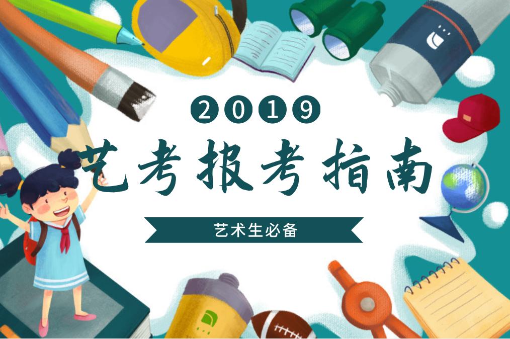 2019艺术生报考指南