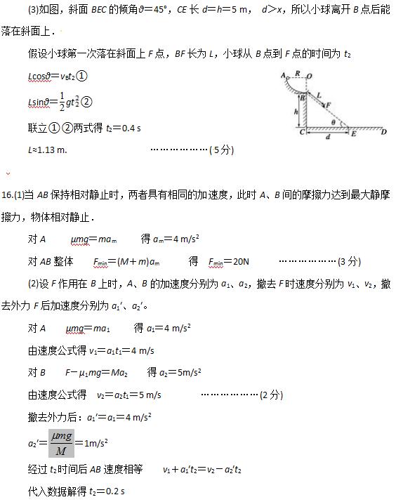 2016-2017试卷荆州中学高一物理期末学年答案课本剧高中项链图片