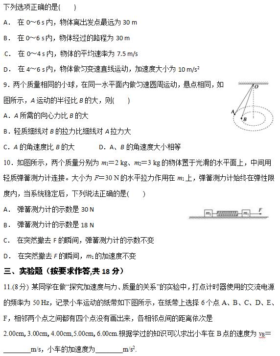 2016-2017中学百色高中物理试卷期末高一(图广西学年郭霞荆州图片