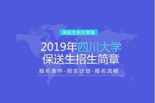 2019年四川大学保送生招生简章