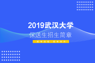 2019武汉大学保送生招生简章