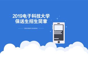 2019电子科技大学保送生招生简章