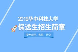 2019华中科技大学保送生招生简章