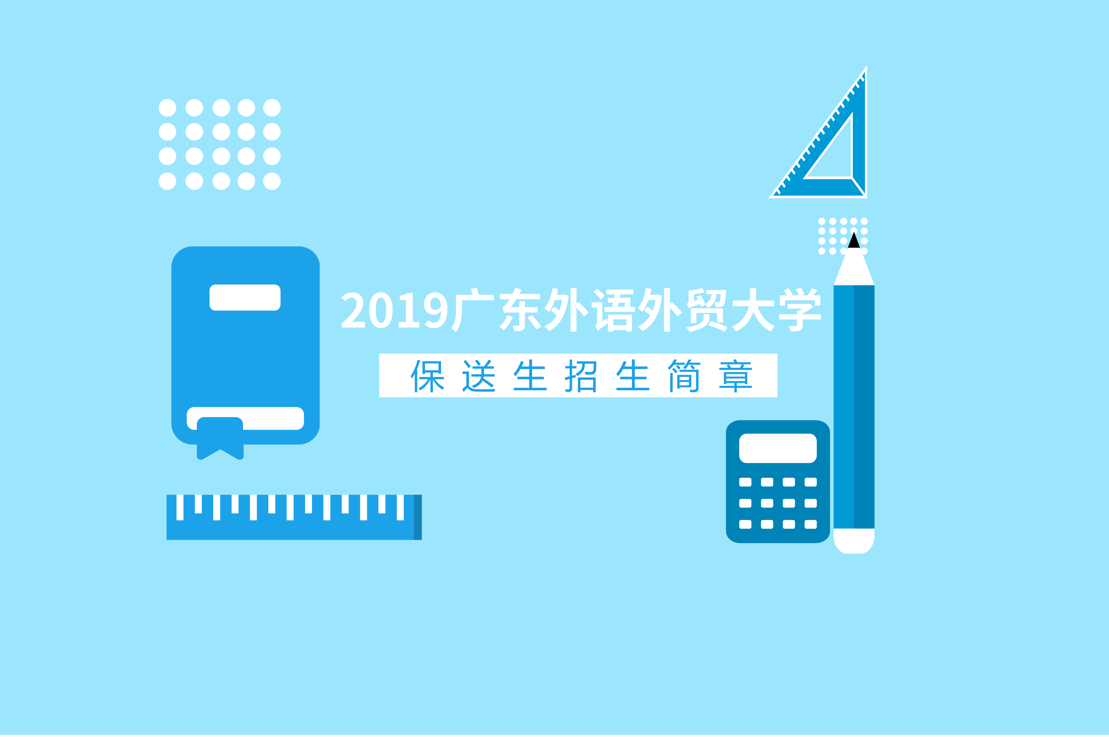 2019广东外语外贸大学保送生招生简章